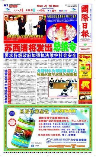 Koran Mandarin GuoJiRiBao
