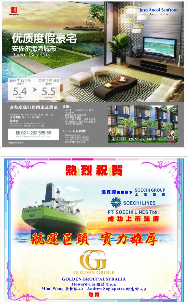Contoh pemasangan iklan di Koran Mandarin
