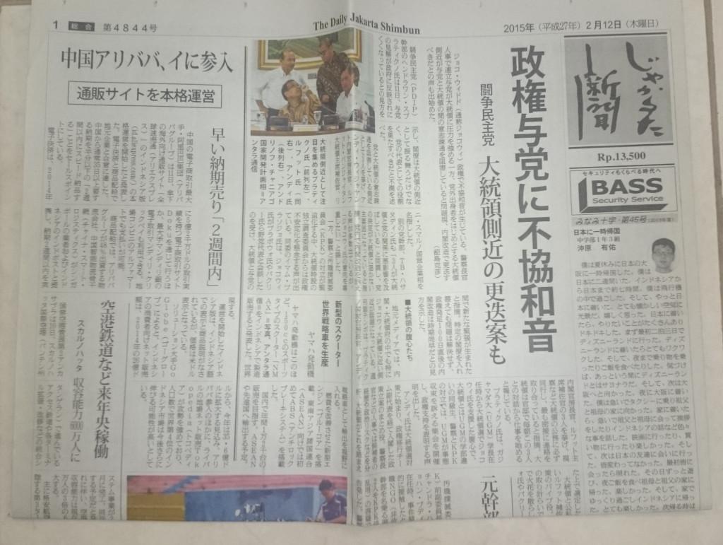 Koran Jepang SHIMBUN